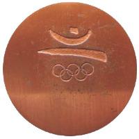 Summer Olympics 1992 Medal Reverse Side